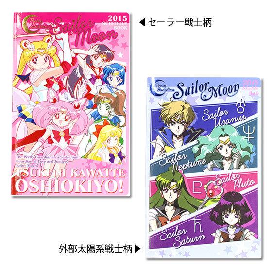 美少女戦士セーラームーン 手帳月間コミック
