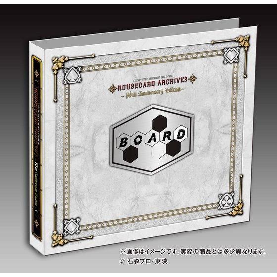 仮面ライダー剣(ブレイド) ラウズカードアーカイブス 10thアニバーサリーエディション