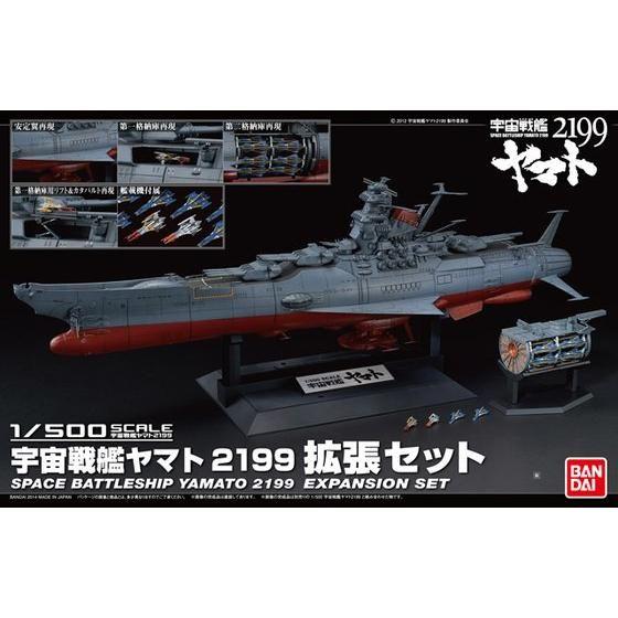 1/500 宇宙戦艦ヤマト2199 拡張セット