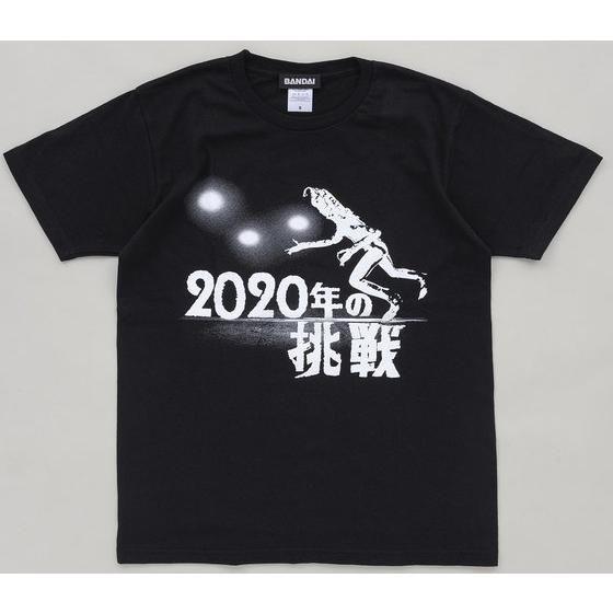 ウルトラマンシリーズ サブタイトルTシャツ「2020年の挑戦」