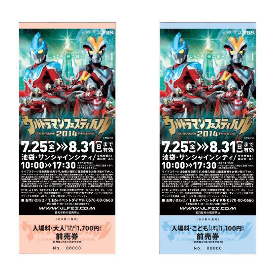 ウルトラマンフェスティバル2014開催記念オリジナルTシャツ付き入場券(親子チケットセット)<2次受注分>