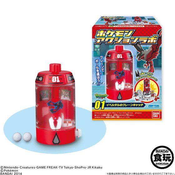 ポケモンアクションラボ(10個入)