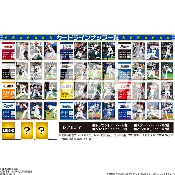 OWNERS LEAGUE 2014 ウエハース 〜12球団期待の戦力〜(20個入)