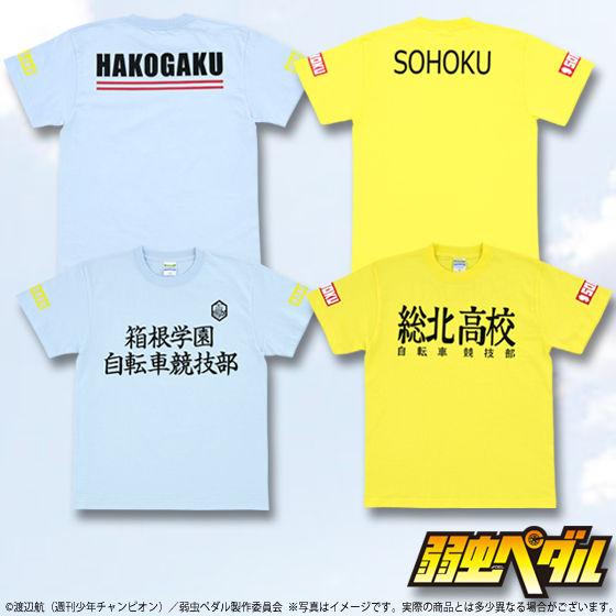 弱虫ペダル ユニフォームイメージ Tシャツ