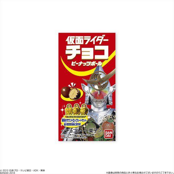 仮面ライダーチョコピーナッツボール(鎧武/ガイム)4(20個入)
