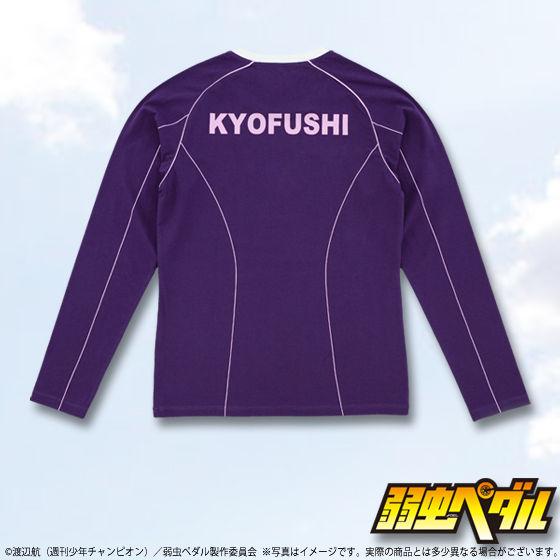 弱虫ペダル 高校別ロードレース用長袖