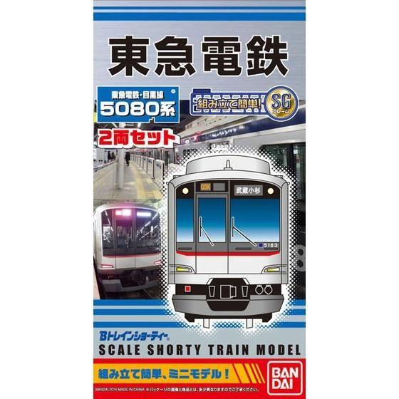 Bトレインショーティー 東急電鉄・5080系目黒線