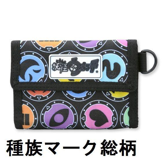 妖怪ウォッチ 財布