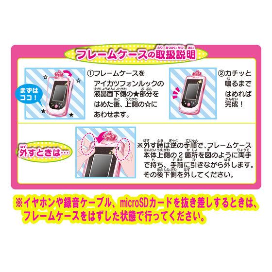 【送料無料】プレミアムバンダイ限定 アイカツフォンルックDXデビューセット