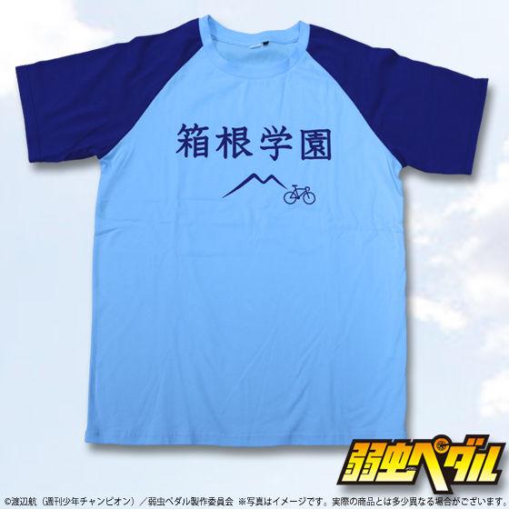弱虫ペダル 箱根学園Tシャツ