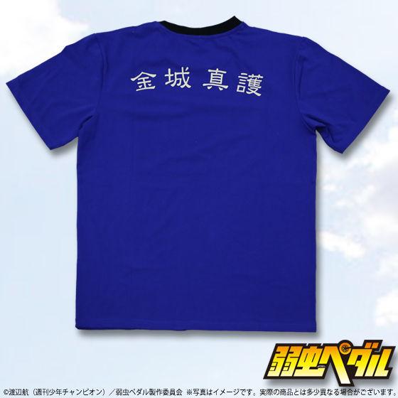 弱虫ペダル 金城Tシャツ