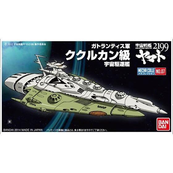 メカコレクション 宇宙戦艦ヤマト2199 No.07 ククルカン級