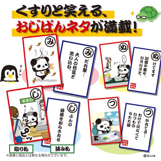 おじぱんひとネタかるた 〜スペシャルCD付き〜