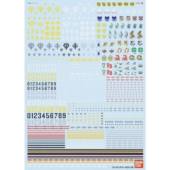 ガンダムデカールDX 05 【一年戦争/ジオン系】【1/100スケール推奨】【再販】
