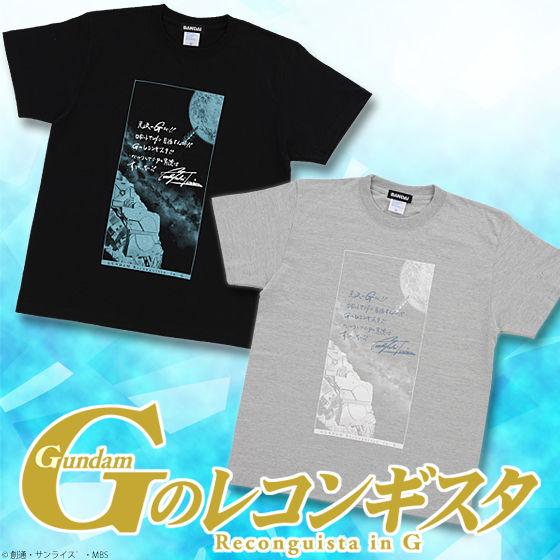 Gのレコンギスタ 元気のG柄 Tシャツ