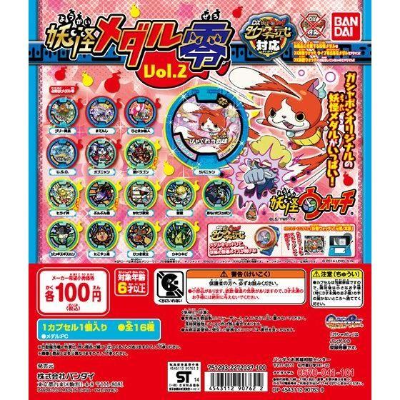 妖怪ウォッチ 妖怪メダル零 vol.2