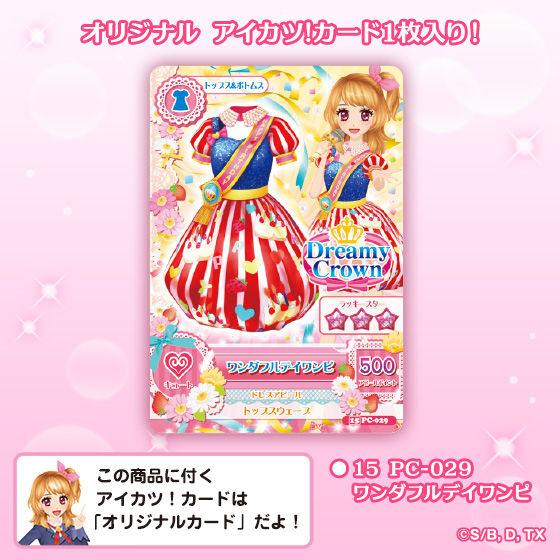 キャラデコ スペシャルデー アイカツ!ドリーミングキュートステージケーキ (チョコクリーム)