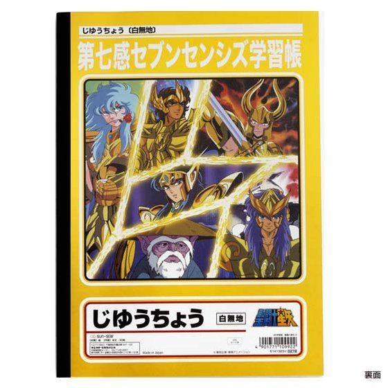 B5学習帳 聖闘士星矢