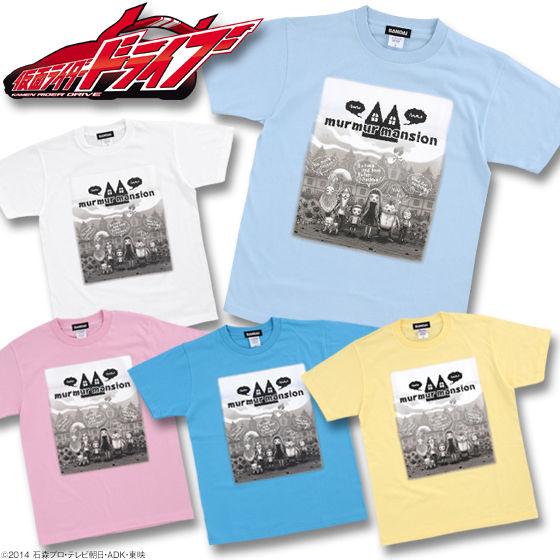 仮面ライダードライブ murmur mansion(マーマーマンション) 西城究 Tシャツ
