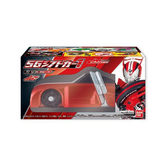 仮面ライダードライブ SGシフトカー1(8個入り)