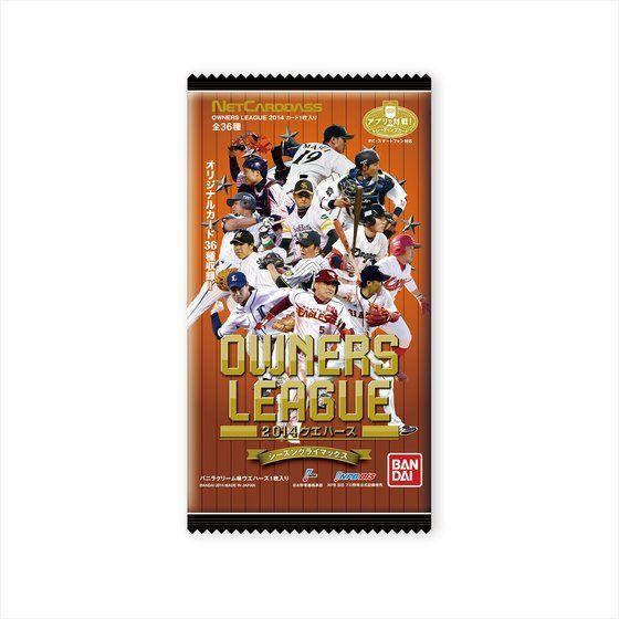 プロ野球 OWNERS LEAGUE 2014 ウエハース 〜シーズンクライマックス〜(20個入)