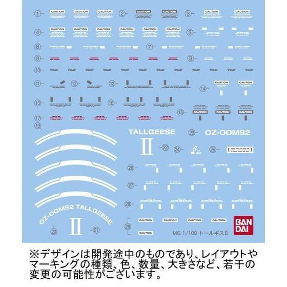 MG 1/100 トールギスII 【再販】【2次:2015年2月発送】