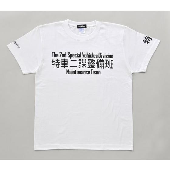 THE NEXT GENERATION パトレイバー 特車二課整備班柄Tシャツ