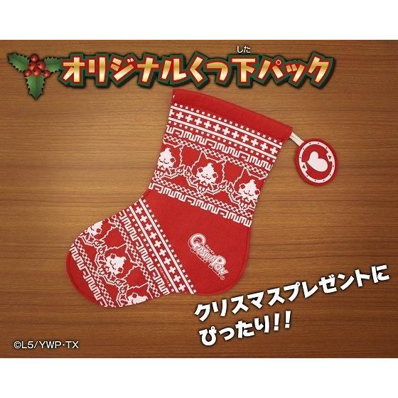妖怪ウォッチ わくわくクリスマスセット【追加受注】