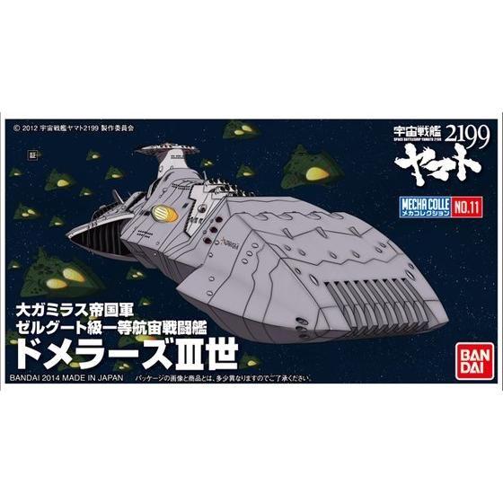 メカコレクション 宇宙戦艦ヤマト2199 No.11 ドメラーズIII世