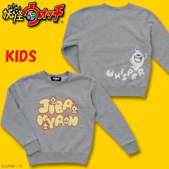妖怪ウォッチ 親子トレーナー KIDSサイズ ジバニャンいっぱい