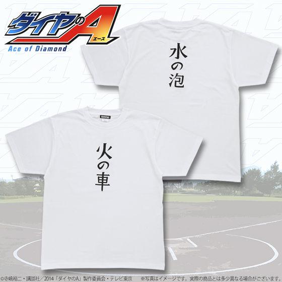 ダイヤのA 火の車Tシャツ