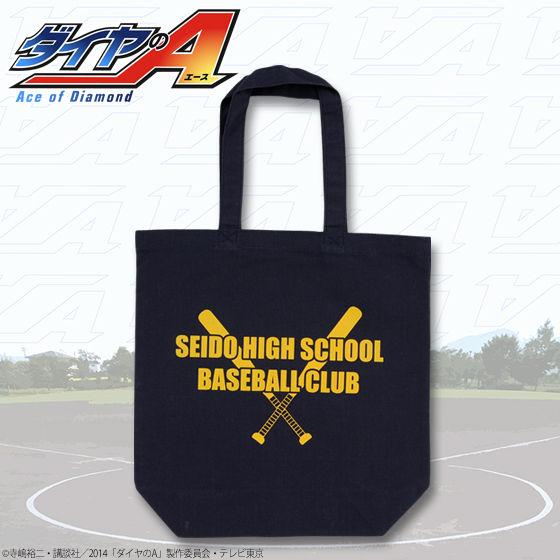 ダイヤのA  青道高校野球部 トートバッグ