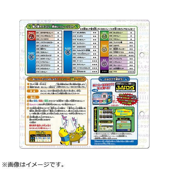 ふなっしーのゆかいなめいっしーファイル 第2巻