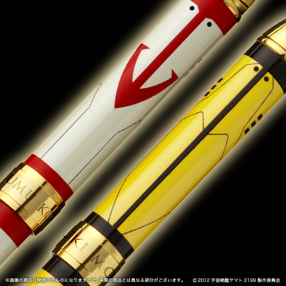 宇宙戦艦ヤマト2199 ヤマトステーショナリー 古代進&森雪 愛の波動ペンセット