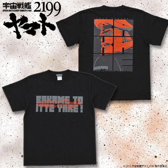 宇宙戦艦ヤマト2199 Tシャツ 沖田艦長柄