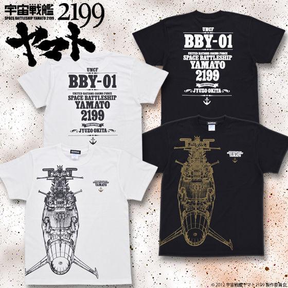 宇宙戦艦ヤマト2199 Tシャツ BBY-01柄