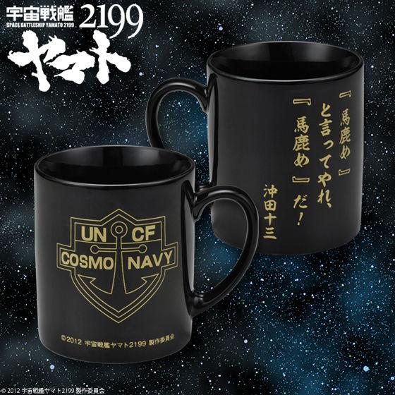 宇宙戦艦ヤマト2199 馬鹿め柄 マグカップ