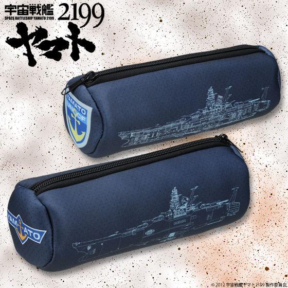 宇宙戦艦ヤマト2199 円筒ポーチ