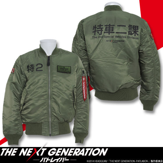 THE NEXT GENERATION パトレイバー ALPHAコラボ MA-1 特車二課