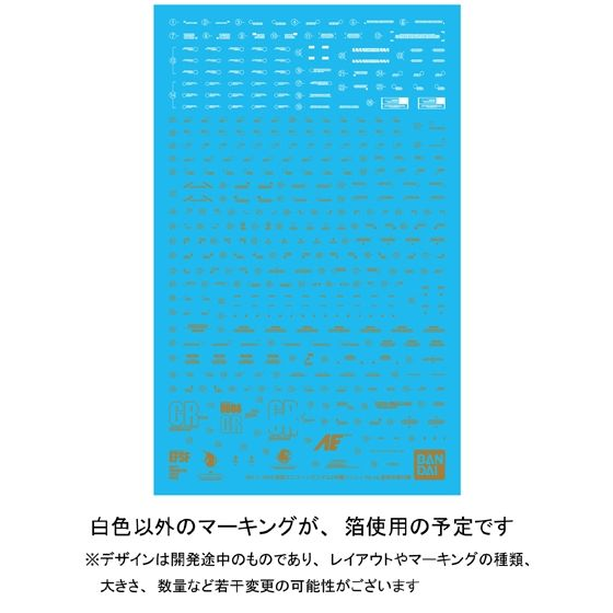 MG 1/100 小説版ユニコーンガンダム2号機バンシィVer.Ka 最終決戦仕様 【再販/抽選販売】