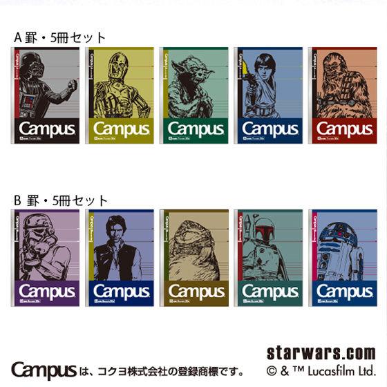 スターウォーズ キャンパスノート 5冊パック【starwars_y】
