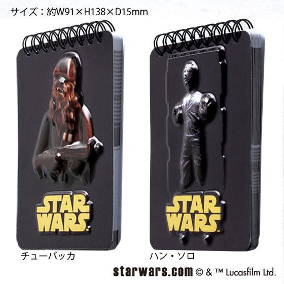 スターウォーズ 3Dメモ【starwars_y】