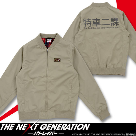 THE NEXT GENERATION パトレイバー 特車二課ブルゾン