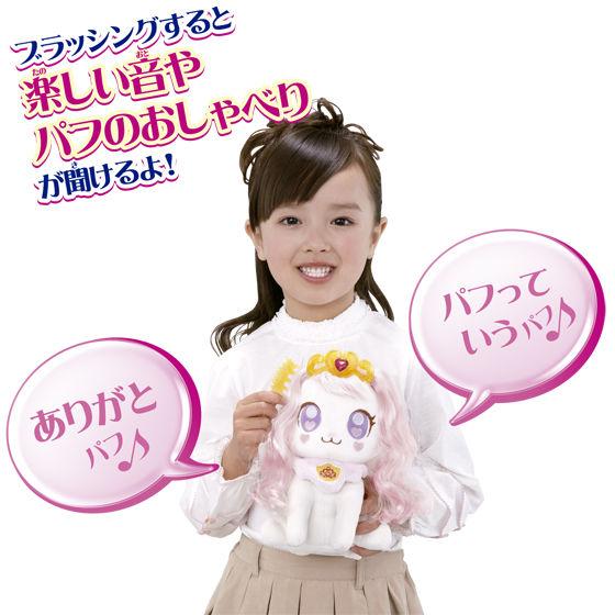 Go!プリンセスプリキュア おしゃれヘアアレンジパフ