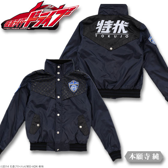 XLサイズ追加 仮面ライダードライブ 特状課 本願寺純 ジャンパー