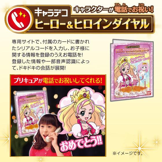 【フォトなりきりブック付き】キャラデコ スペシャルデー Go!プリンセスプリキュア (5号サイズ)