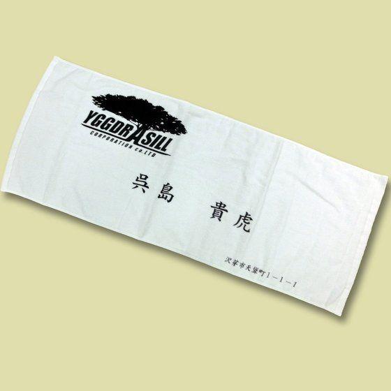 ユグドラシル 呉島貴虎 名刺デザイン フェイスタオル