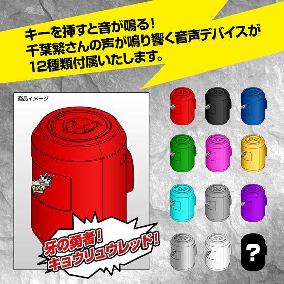 【抽選販売】レンジャーキーセット 獣電戦隊キョウリュウジャー