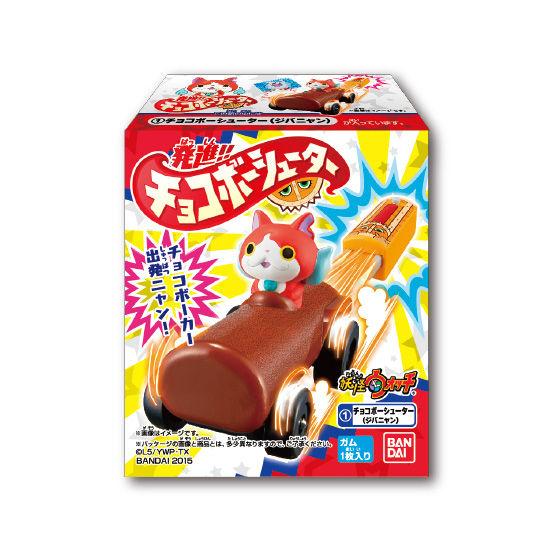 妖怪ウォッチ 発進!!チョコボーシューター(10個入)