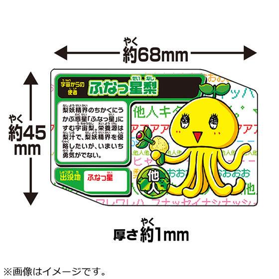 実録!ふなっしーのめいっしーファイル〜第3弾対応〜